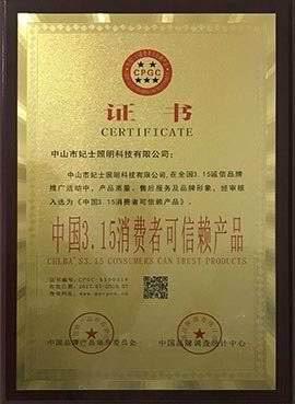 中国3.15消费证书