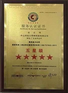 广东省五星级服务认证书