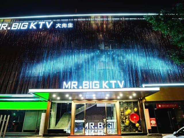 大先生KTV